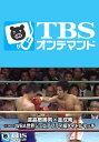 渡嘉敷勝男×金成南(1982) WBA世界ジュニアフライ級タイトルマッチ【TBSオンデマンド】【動画配信】