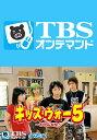 キッズ・ウォー5〜ざけんなよ〜【TBSオンデマンド】 第8話【動画配信】