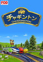チャギントン(シーズン3)【FOD】 #21 マッスル・チャガー大会【動画配信】