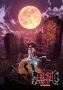黒神 The Animation Episode15 修羅【動画配信】