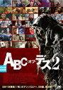 ABC・オブ・デス2【動画配信】