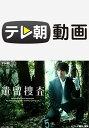 遺留捜査(2011)【テレ朝動画】 第6話【動画配信】