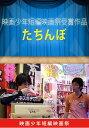 たちんぼ【映画少年短編映画祭受賞作品】【動画配信】...