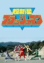 超新星フラッシュマン 第13話 激闘!危うしジン【動画配信】