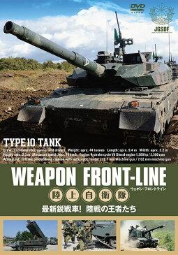 ウェポン・フロントライン 陸上自衛隊 最新鋭戦車! 陸戦の王者たち【動画配信】