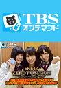 SKE48 ZERO POSITION 60分生放送 松村香織DET46 痩せなければMCクビ!スタジオで生体重計測&あのメンバーの修行企画も大発表SP【TBSオンデマンド】【動画配信】
