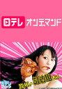 臨死!! 江古田ちゃん【日テレOD】 第11話【動画配信】
