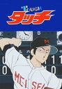 『タッチ』TVシリーズ 第59話 嵐の明青野球部! 南が去ってまた一難【動画配信】