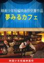 夢みるカフェ【映画少年短編映画祭受賞作品】【動画配信】...