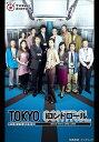 TOKYOコントロール 東京航空交通管制部【フジテレビオンデマンド】 Episode10 人の絆【動画配信】
