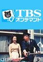 うちのホンカンシリーズ【TBSオンデマンド】 1『うちのホンカン』【動画配信】