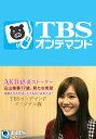 AKB48裏ストーリー 込山榛香17歳、新たな希望 高橋みなみが託したAKBの未来とは?TBSオンデマンドオリジナル版【TBSオンデマンド】【動画配信】