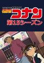 名探偵コナン 第15シーズン 第587話 キッドVS四神探偵団【動画配信】