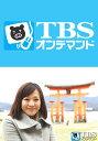 TBS女子アナ 日本歴史探訪「江藤愛・広島電鉄の旅」【TBSオンデマンド】【動画配信】