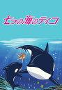 七つの海のティコ 第32話 シーラカンスの海へ 光る怪物の謎【動画配信】