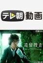 遺留捜査(2013)【テレ朝動画】 第1話【動画配信】