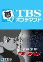 宇宙少年ソラン【TBSオンデマンド】 第24話  サイボーグ博士【動画配信】