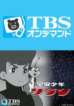 宇宙少年ソラン【TBSオンデマンド】 第88話 ライン星の使者【動画配信】