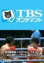 具志堅用高×リゴベルト・マルカノ(1977) WBA世界ジュニアフライ級タイトルマッチ【TBSオンデマンド】【動画配信】