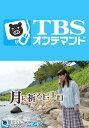 月に祈るピエロ【TBSオンデマンド】【動画配信】
