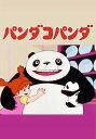 パンダコパンダ【動画配信】