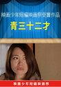 青三十二才【映画少年短編映画祭受賞作品】【動画配信】...
