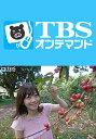 久保田智子のハワイ島 コナコーヒー紀行【TBSオンデマンド】【動画配信】