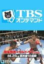 和氣慎吾×ワルド・サブ(2016) 56.25kg契約級10回戦【TBSオンデマンド】【動画配信】