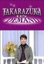 TAKARAZUKA NEWS プレイバック!「スター@らんだむ「霧矢大夢」」〜2004年5月より〜【動画配信】