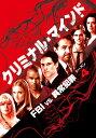 クリミナル・マインド/FBI vs. 異常犯罪 シーズン4 第26話 地獄からの帰還 -後編-【動画配信】