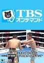 高山勝成×ホセ・アルグメド(2015) IBF世界ミニマム級タイトルマッチ【TBSオンデマンド】【動画配信】