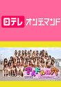 アイドルの穴2012〜日テレジェニックを探せ!〜【日テレOD】 #8【動画配信】