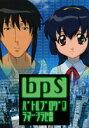 BPS バトルプログラマーシラセ Episode 3 危うしのBPS!凄腕女プログラマーは、小学生!?【動画配信】
