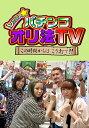 レッツ☆パチンコオリ法TV〜この時間からはこう打て!!〜 #14 珍留 vs セリー(後半戦)【動画配信】