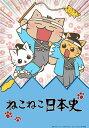 ねこねこ日本史 第2期 第60話 「葛飾北斎、描きまくる!」【動画配信】