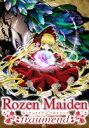 ローゼンメイデン トロイメント 第十一話 薔薇園【動画配信】