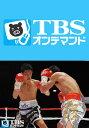 オーレドン・シッサマーチャイ×井岡一翔(2011) WBC世界ミニマム級タイトルマッチ【TBSオンデマンド】【動画配信】