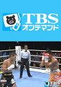 高山勝成×ベルギリオ・シルバーノ(2013)IBF世界ミニマム級タイトルマッチ【TBSオンデマンド】【動画配信】