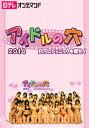 アイドルの穴2014〜日テレジェニックを探せ!〜【日テレOD】 #9【動画配信】
