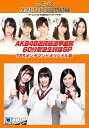 SKE48 ZERO POSITION AKB48選抜総選挙直前 60分緊急生討論SP TBSオンデマンド オリジナル版【TBSオンデマンド】【動画配信】