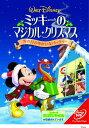 ミッキーのマジカル・クリスマス 雪の日のゆかいなパーティー【動画配信】