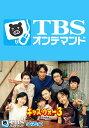 キッズ・ウォー3〜ざけんなよ〜【TBSオンデマンド】 第19話【動画配信】
