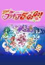 Yes! プリキュア5GoGo! 第39話 モンブラン国王を救え!【動画配信】