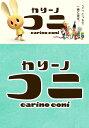 カリーノ・コニ 第26話 オレンジ祭りナ〜ノ!!【動画配信】