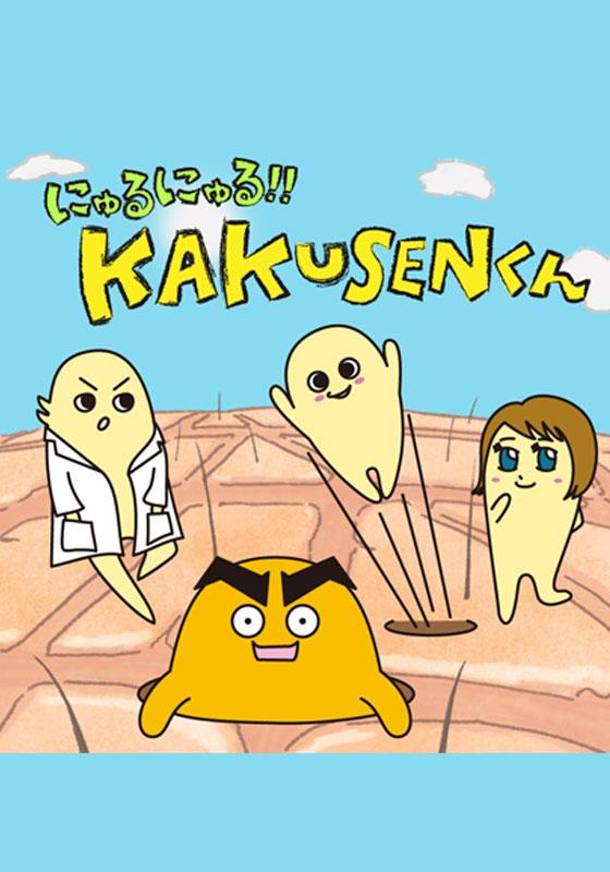 にゅるにゅる!!KAKUSENくん 第14話 売れてるアニメがやってきた あの人気アニメとコラボしたぞ!【動画配信】