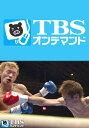 石田匠×森崎正人(2014) 日本スーパーフライ級タイトルマッチ【TBSオンデマンド】【動画配信】
