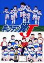 キャプテン翼J(1994) 第45話 必殺!雷獣シュート【動画配信】