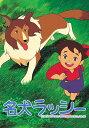 名犬ラッシー 第3話 さよならラッシー【動画配信】