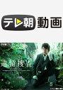 遺留捜査(2012)【テレ朝動画】 第1話【動画配信】
