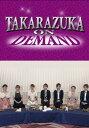 TAKARAZUKA NEWS Pick Up 「同期DE以心伝心 星組95期 」〜2015年1月お正月スペシャルより〜【動画配信】